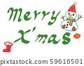 聖誕快樂 59616501