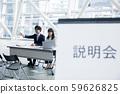 公司簡介,公司簡介圖片 59626825