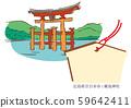 Hatsukaichi City, Hiroshima Prefecture / Itsukushima Shrine 59642411