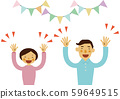 A delighted person. Congratulations men and women. Illustration for celebration. Illustration material for people. 59649515