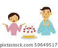 A delighted person. Congratulations men and women. Illustration for celebration. Illustration material for people. 59649517