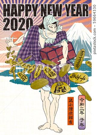 """2020年新年賀卡模板""""次郎次郎""""新年快樂 59664330"""