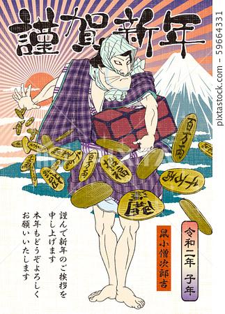 """帶有日語註解的2020年新年賀卡模板"""" Rice Boy Jirokichi""""新年快樂 59664331"""