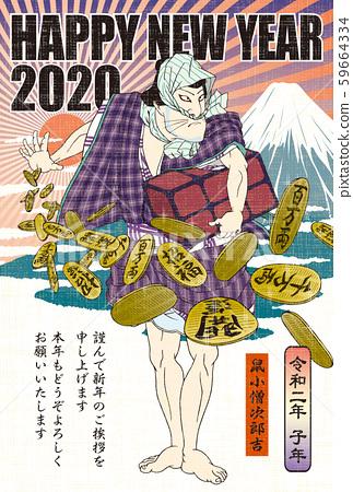 """帶有日語註解的2020年新年賀卡模板"""" Kojiroji""""新年快樂 59664334"""