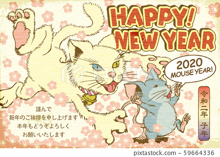 2020 New Year S Card Template Catching Cats Stock