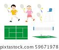 网球套装1 59671978