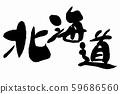 Brush letters Hokkaido 59686560
