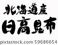 Calligraphy Hidaka kelp 59686654