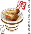 Shichiwa: Shichiku, hob, charcoal, charcoal grill, net grill, matsutake mushroom, autumn taste 59719298