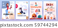Veterinary clinic banners set. Vet service posters 59744294