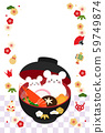 Childhood New Year's card with cute soup 59749874