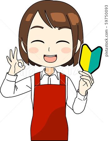紅色圍裙女若葉馬克OK微笑 59750093