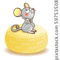 2020夢想鼠標 59753508