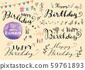 生日設計素材 59761893