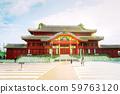 Shuri castle Okinawa 59763120