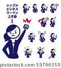 西装标志简单女性上身 59766350