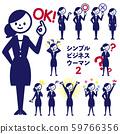 ชุดสูทสัญลักษณ์ธุรกิจหญิงที่เรียบง่าย 59766356