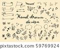 手繪插圖素材集 59769924