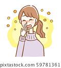 花粉症女性上身 59781361