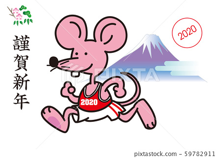 New Year's card with a running mouse and Mt. Fuji 59782911