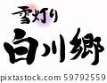 Brush Shirakawago 59792559