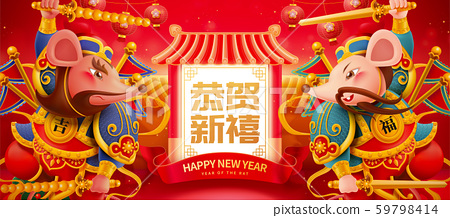 Cool rat menshen for lunar year 59798414