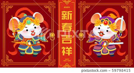 White mice menshen for lunar year 59798415