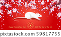Chinese New Year of Rat  2020  Greeting Card 59817755