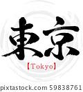 도쿄 Tokyo (붓글씨 · 필기 · 한자) 59838761