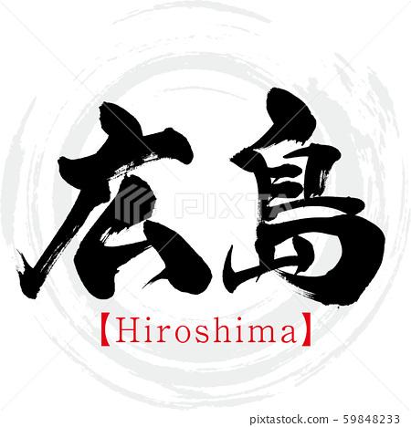 히로시마 현 Hiroshima (붓글씨 · 필기 · 한자) 59848233
