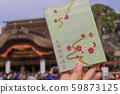 Dazaifu Tenmanguugu 59873125