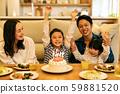 생일 축하 케이크 축하 가족 59881520