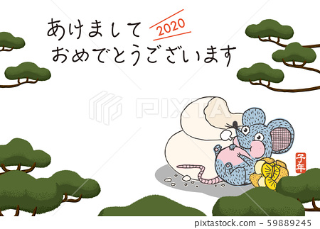 """2020 New Year's card template """"Naughty Mouse"""" Akome 59889245"""