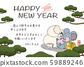 "2020 New Year's card template ""Naughty Mouse"" Happy New Year with Japanese text 59889246"