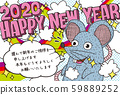 "2020 New Year's card template ""Pop Design"" Happy New Year with Japanese text 59889252"