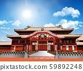 Shurijo Castle, blue sky and sun 59892248