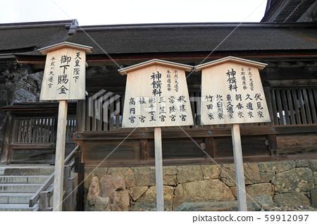 Izumo Taisha 59912097