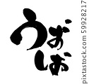 Calligraphy Uzushio Uzushio Illustration 59928217
