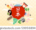 Set of Japanese buildings and people 59956894