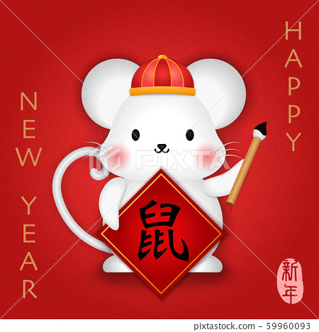 2020 Chinese new year of cute cartoon mouse 59960093