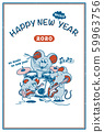 "2020 New Year's card template ""Family Band"" Happy New Year 59963756"