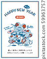 "2020 New Year's card template ""Muscle Family Band"" Happy New Year with Japanese text 59963757"