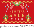 新年首批销售特卖材料 59975873