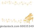 金钢琴架 60035349