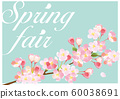 櫻花春季博覽會海報 60038691