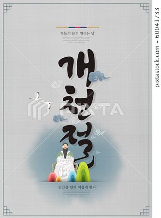 Korean national holiday of October 012 60041733