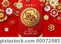 2020 Chinese New Year of the rat. Paper cut flower, lettering. Gold, red and white flowers. Hieroglyph translation: Chinese New Year of the Rat. 60072985