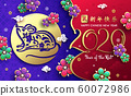 2020 Chinese New Year of the rat for greeting card, background, banner, poster. Rat vector illustration. Hieroglyph translation: Chinese New Year of the Rat. 60072986