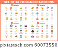 Food and cafe icons set for business 60073550