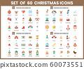 Christmas icons set for business 60073551